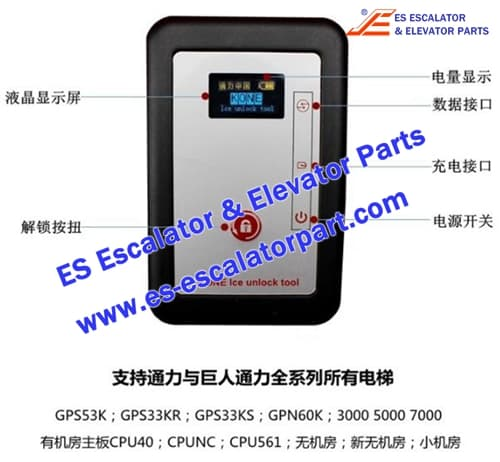 ESKone Elevator Parts Decoder Ice unlock tool